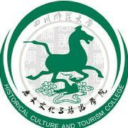 四川师范大学历史文化与旅游学院