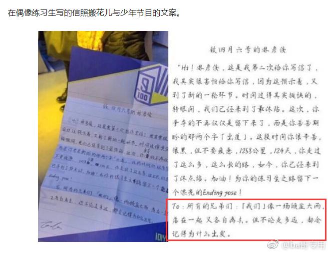 偶像练习生和nine percent的成员林彦俊,为什么发个140字的微博都要图片