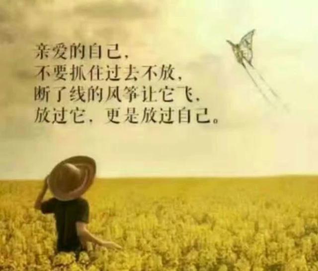 我不是完美的人,但我要接受不完美的自己.