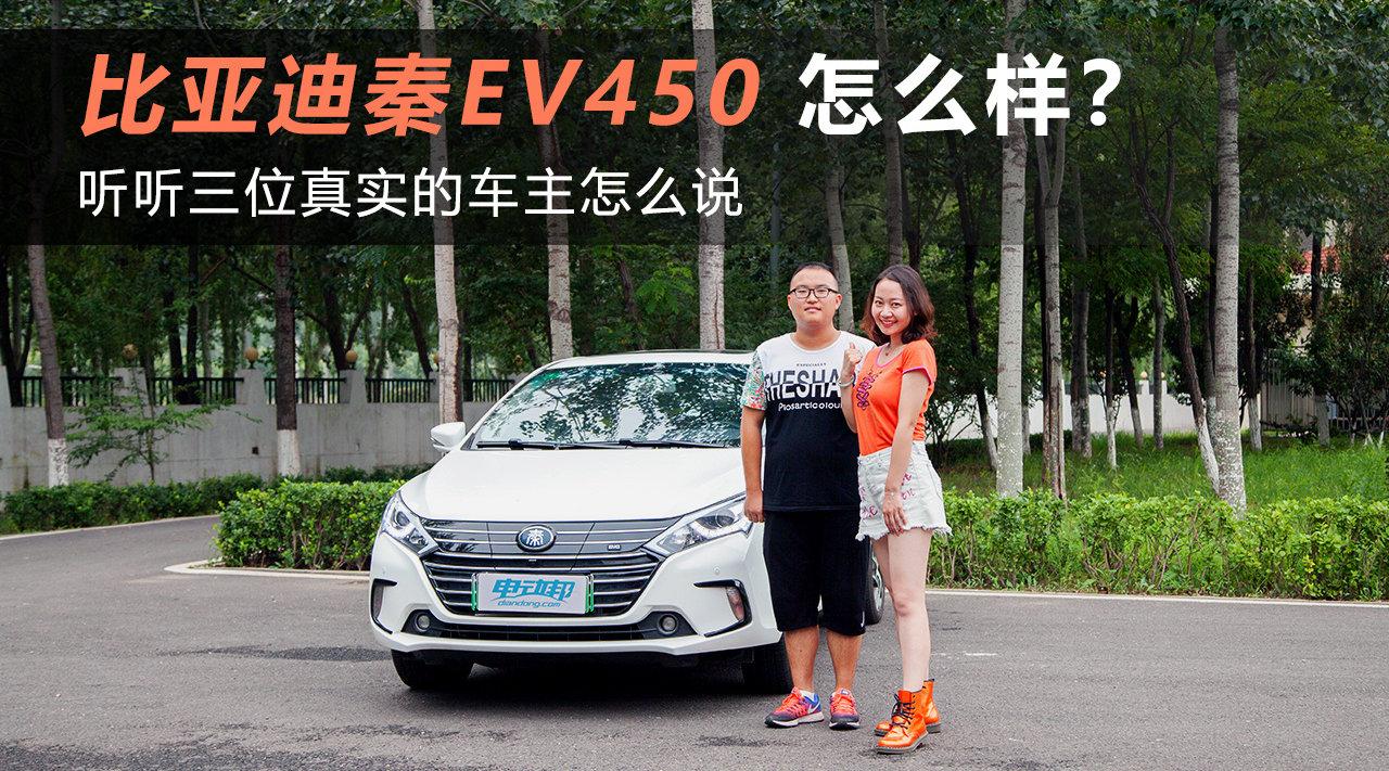 比亚迪秦 EV450 在2018年升级为三元锂电池