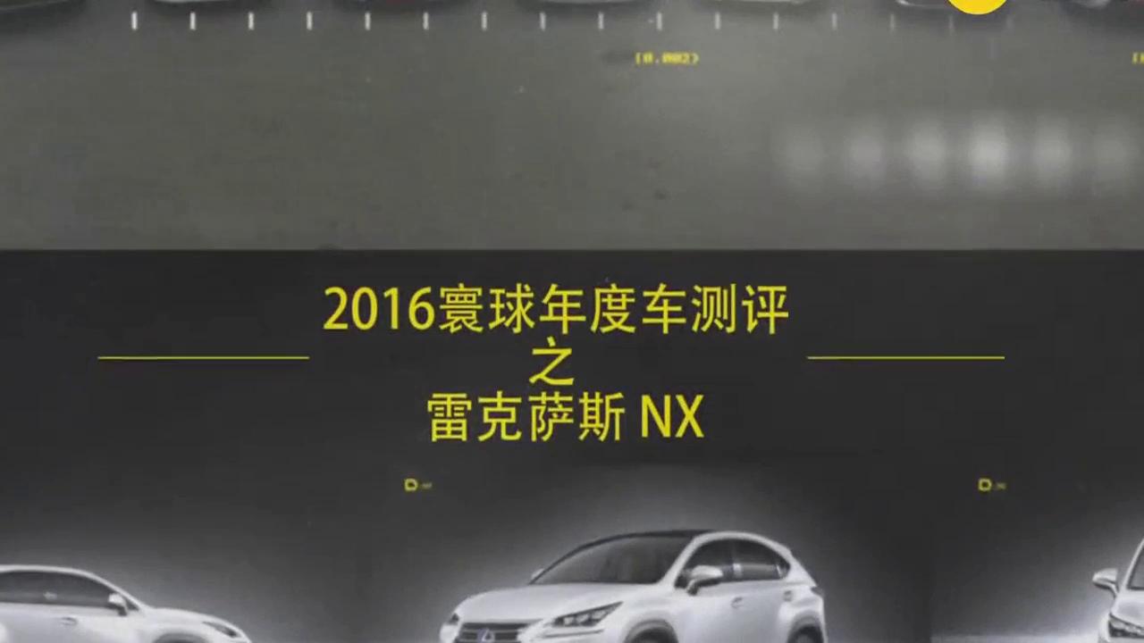 2016寰球年度车专家测评之雷克萨斯NX
