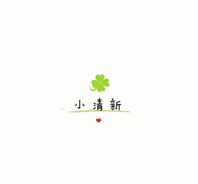 头像集:四叶草绿色小清新头像