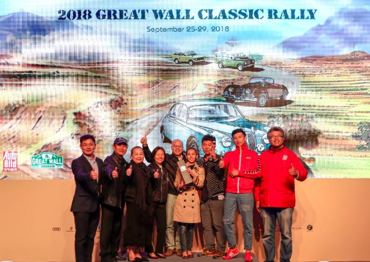 """第五届""""长城国际经典车拉力赛""""完美收官"""