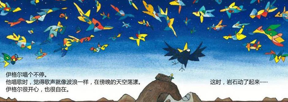 儿童绘本故事推荐《不会唱歌的小鸟》