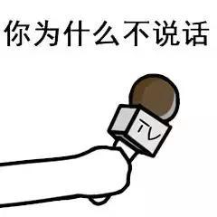 话筒采访表情包:王者荣耀来不来?吃鸡来不来图片