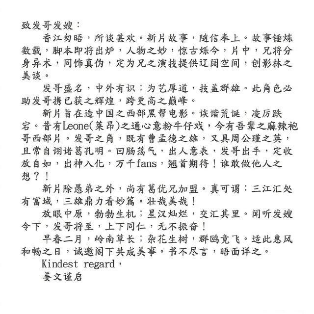 """姜文给周润发写过一封""""情书"""",发哥看完哭了,原因竟是这个!"""