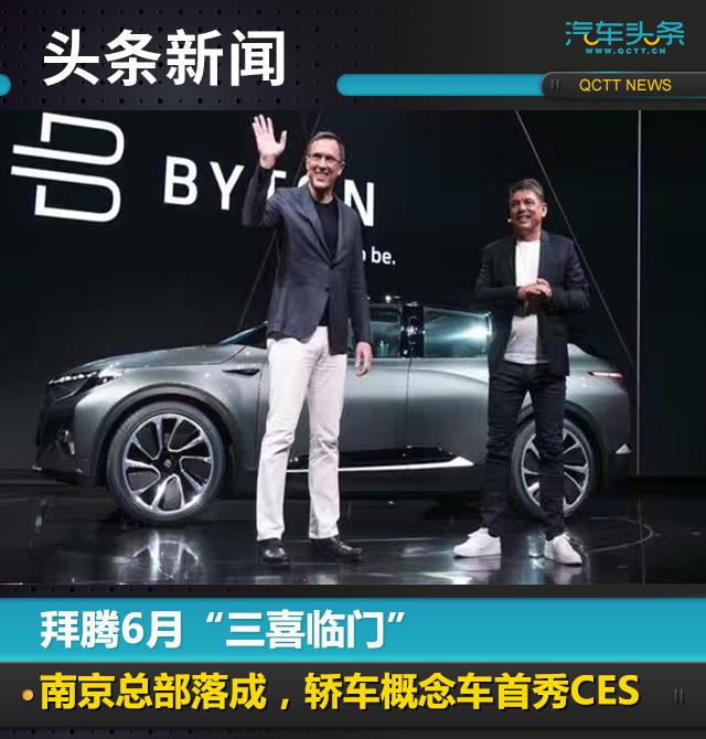 """拜腾6月""""三喜临门"""",南京总部落成,轿车概念车首秀CES"""