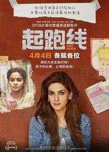 4月4日印度电影《起跑线》即将在中国上映, 影片反思的不只是教育