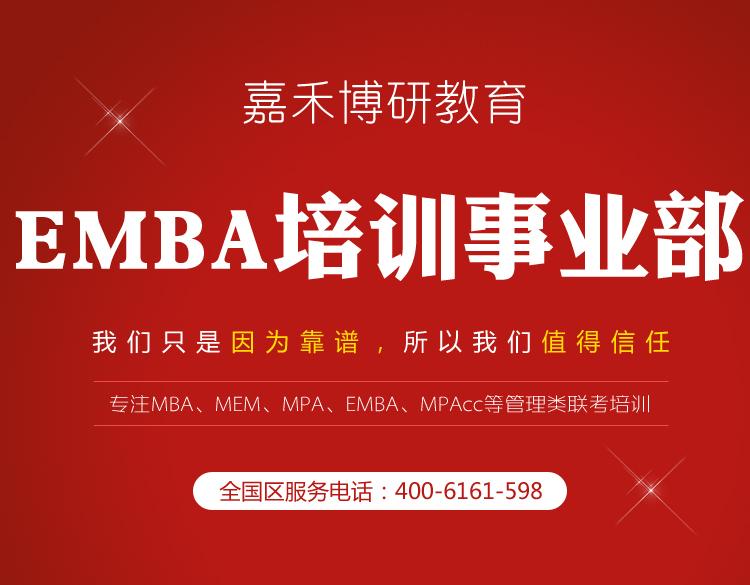清华大学EMBA从学生到课程—>全面解析