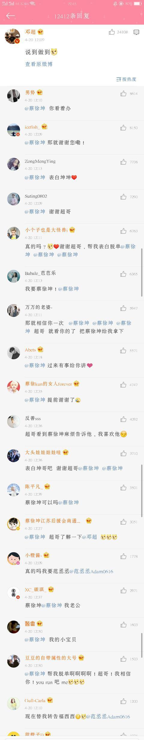 邓超发微博,评论底下却都是满满的蔡徐坤