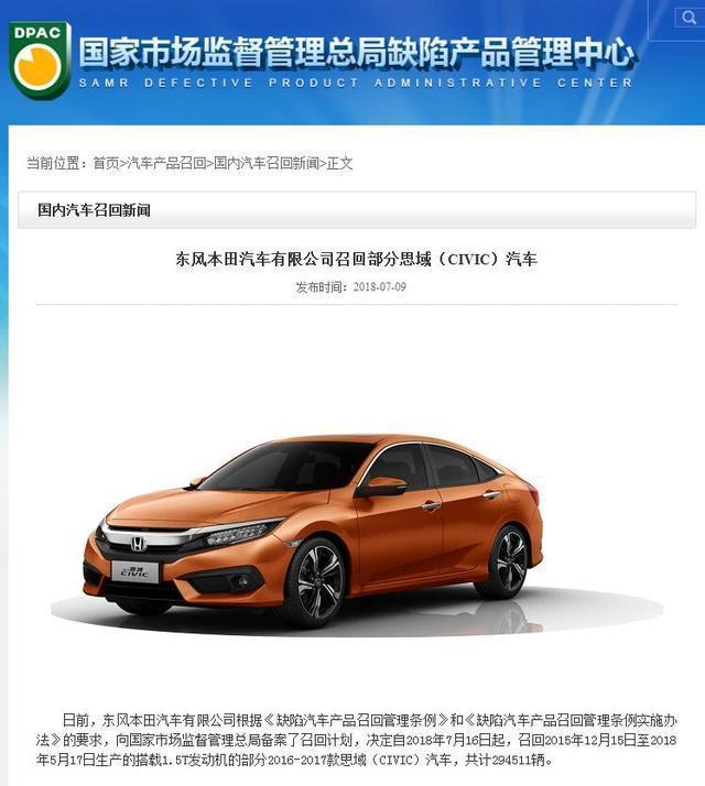本田思域终于宣布召回,涉及车辆达到29.45万辆,冠道会跟进么?