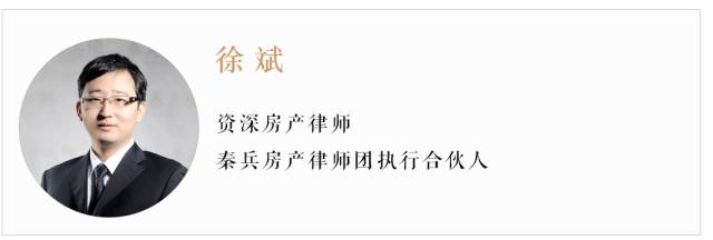 """徐斌:套路层出不穷,买房时的""""新坑""""你躲开了吗?"""