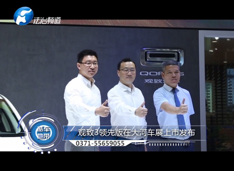 视频:直降2万元,8万级B级自动挡轿车,观致3 领先版郑州上市