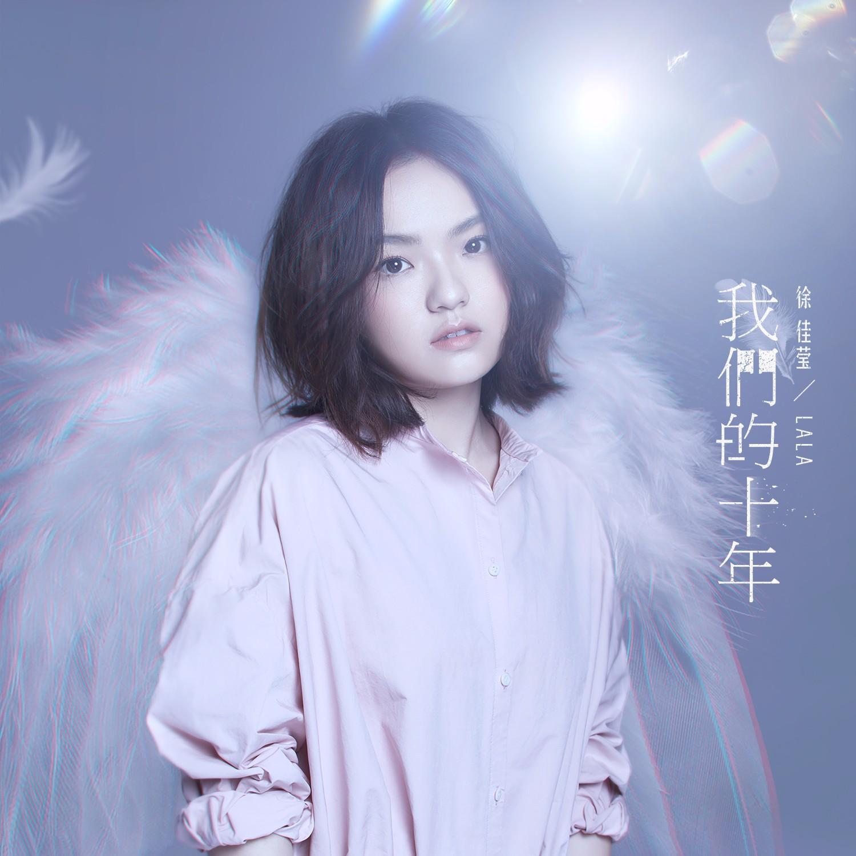 音乐才女徐佳莹新歌首发,《我们的十年》温暖巨献