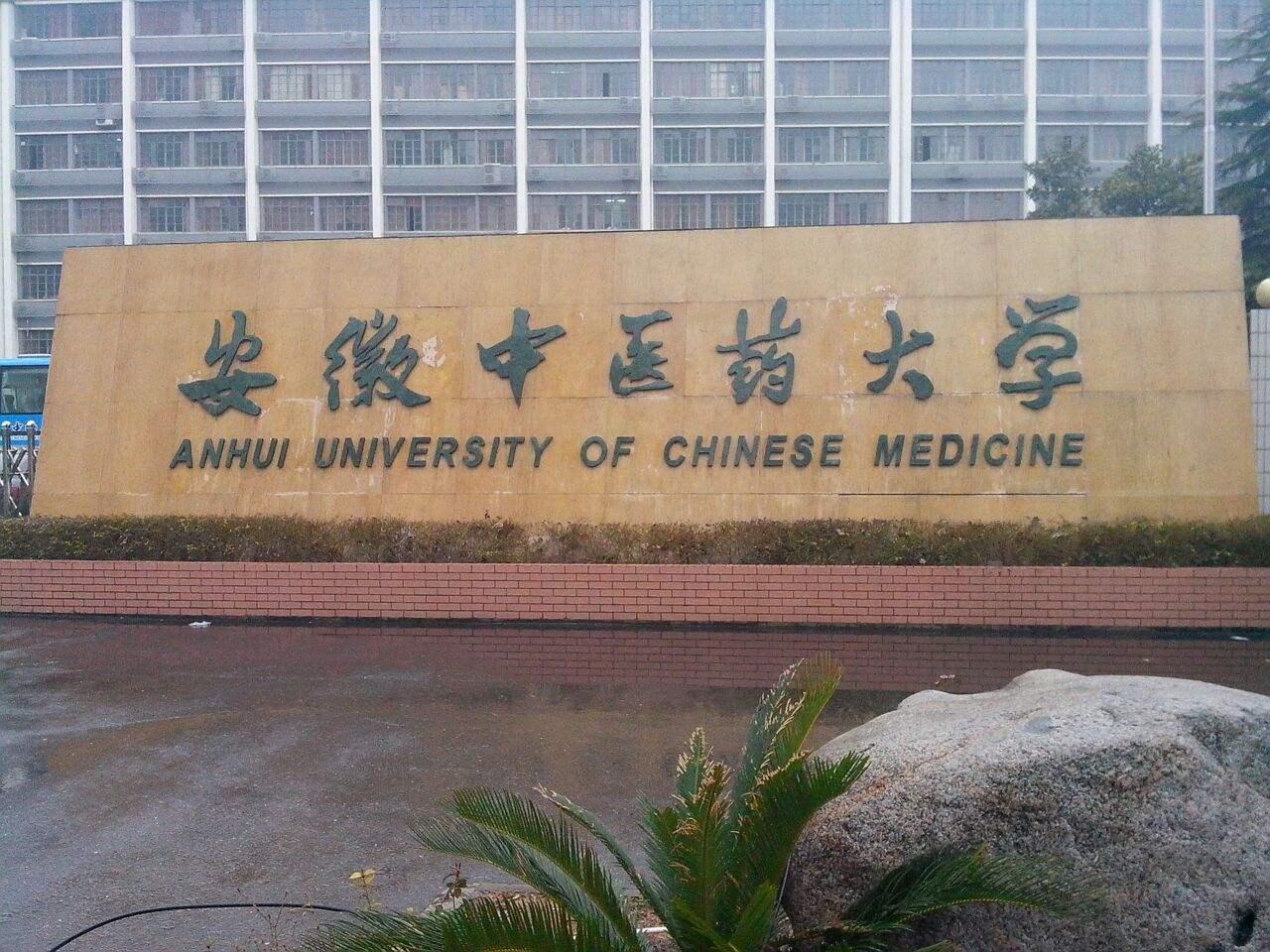 安徽中医学院地址_1970年,安徽中医学院并入安徽医学院.
