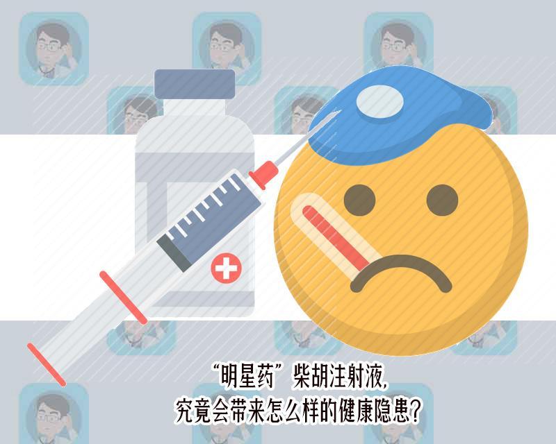 药监局要求柴胡竟是咖喱注射液,这中药注射剂究禁用福红色意思粉是什么儿童图片
