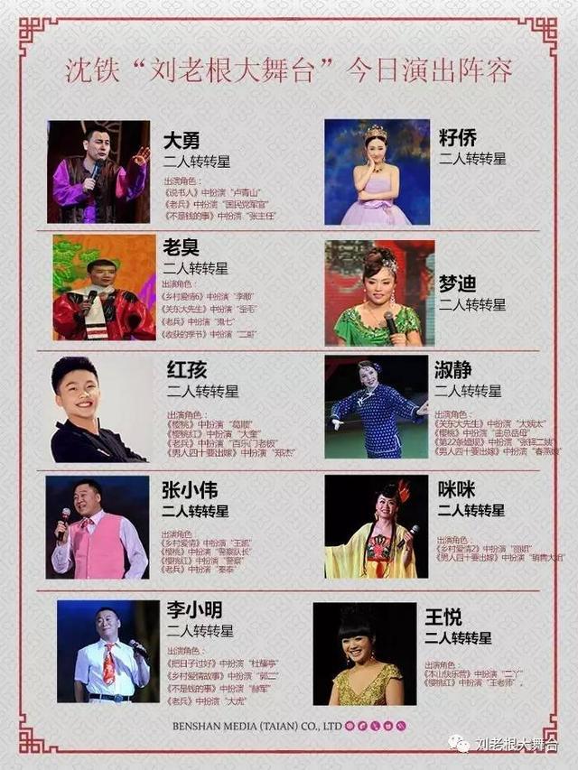 """唯独""""赵四""""刘小光无搭档唱独角九大""""刘老根大舞台""""图片"""