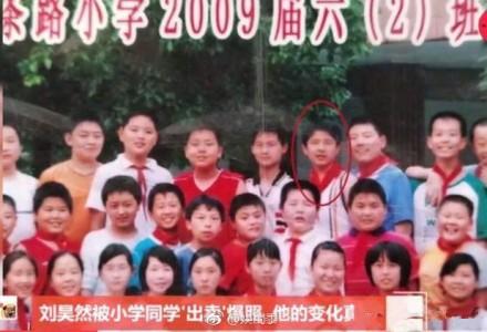 刘昊然 小学同学录 微博热搜 图1