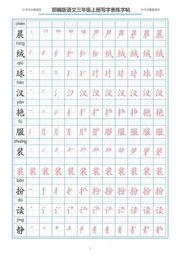 部编版语文一二三年级上册写字表描红字帖天天练第1天