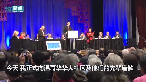 终于等到了! 加拿大温哥华市就歧视华人历史正式道歉