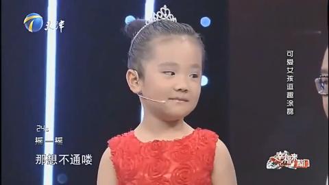 6岁女孩名字超甜涂磊被夸笑的合不拢嘴,当她女生8嘴巴划图片