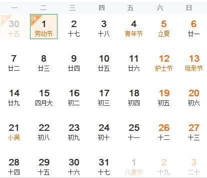 五月日历_五月日历 劳动节5月1日为法定节假日,当天加班须另行支付三倍日加班