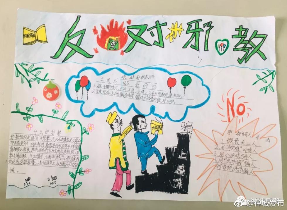 禅城举行小学生反邪教手抄报大赛