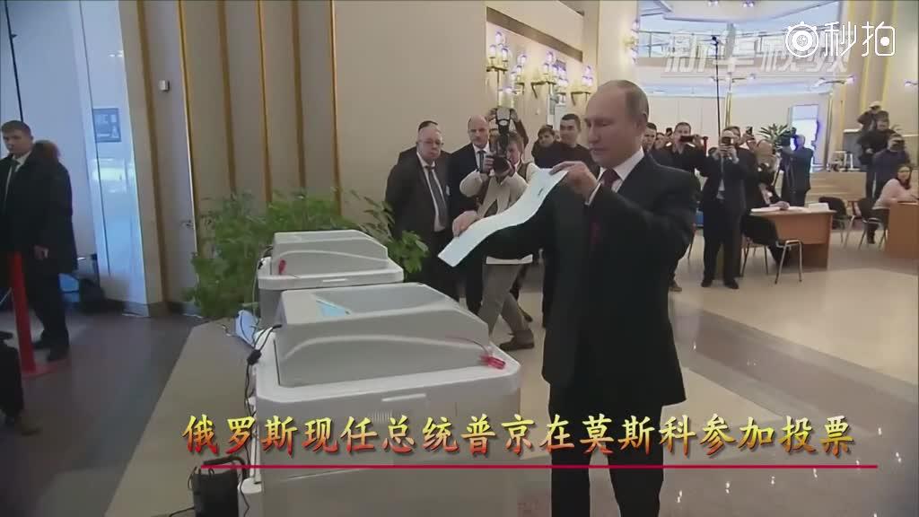 普京参加俄罗斯总统选举投票