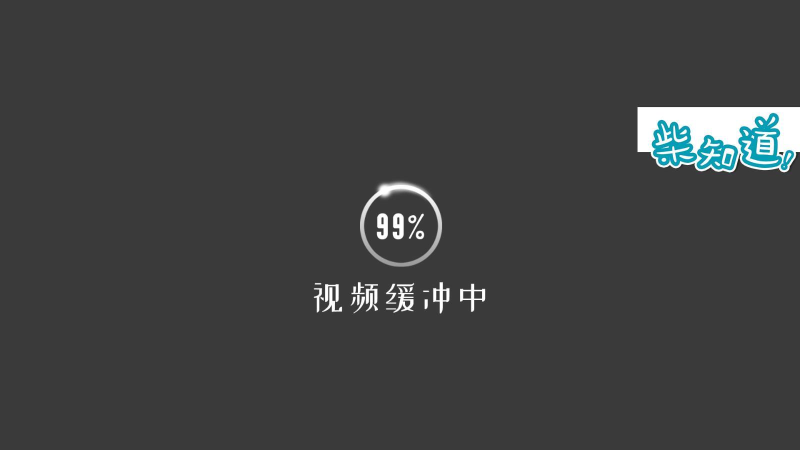 为什么不论网速有多快,进度条都会卡在99%?