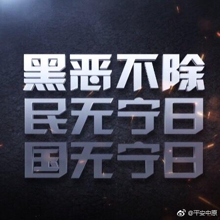 河南警方洗浴哹�j�n�_河南警方多措并举深入推进扫黑除恶专项斗争