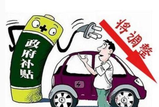 19个省市出台新能源汽车地方补贴政策,细看都有哪些?