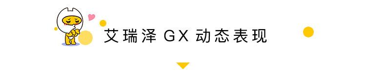 内外兼修 试驾体验奇瑞艾瑞泽GX