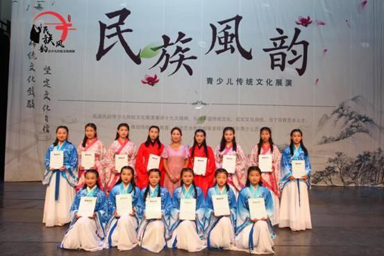 """""""民族风韵""""青少儿传统文化展演北京展区考核完美收官"""