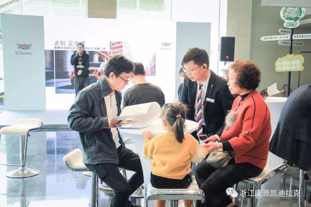【浙江康源·头条】凯迪拉克XT4展厅品鉴试驾会圆满收官