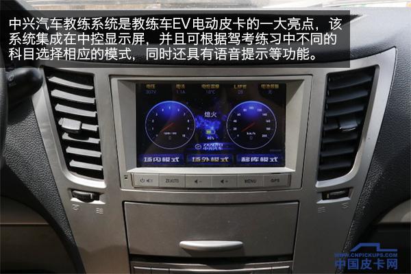 独家首发| 试驾中兴电动皮卡 一年竟然省下2.5万