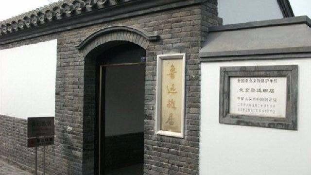 鲁迅用俩月收入在北京二环内买座院子