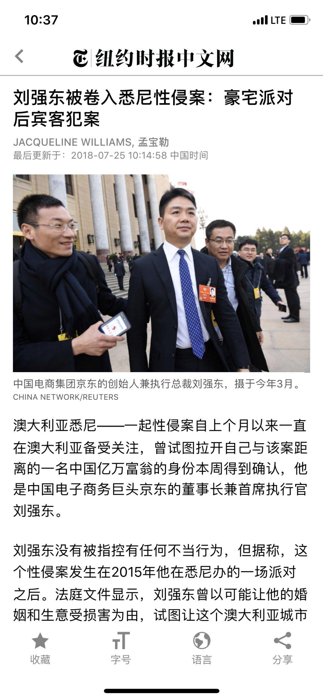 刘强东被卷入中国富豪性侵女模案 欲瞒身份法院拒绝