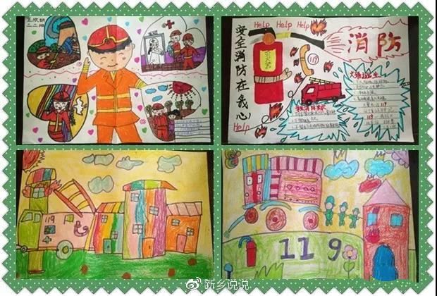 童心绘消防 安全伴成长——新乡市儿童消防作文绘画作品展示(二)