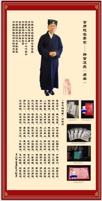 无为教育《全息姓名学》面授班8月17日山东开课