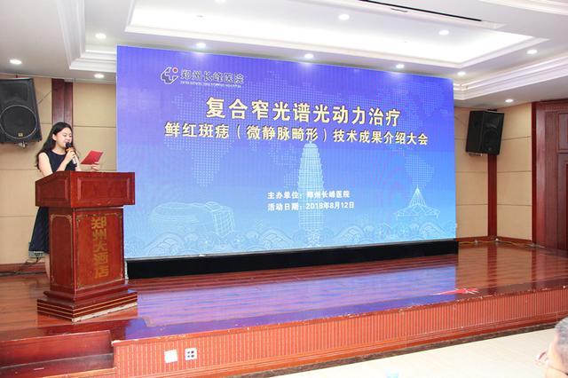 郑州长峰医院治疗鲜红斑痣技术成果介绍大会在郑召开