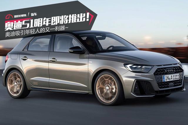 新款的奥迪A1 Sportback刚刚亮相,又放出了新款奥迪S1的消息