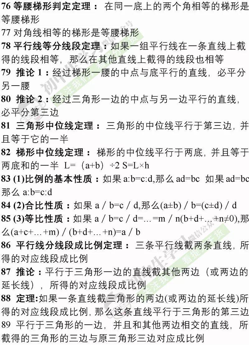 纪律初中所有职责汇总v纪律公理的数学委员定理初中图片
