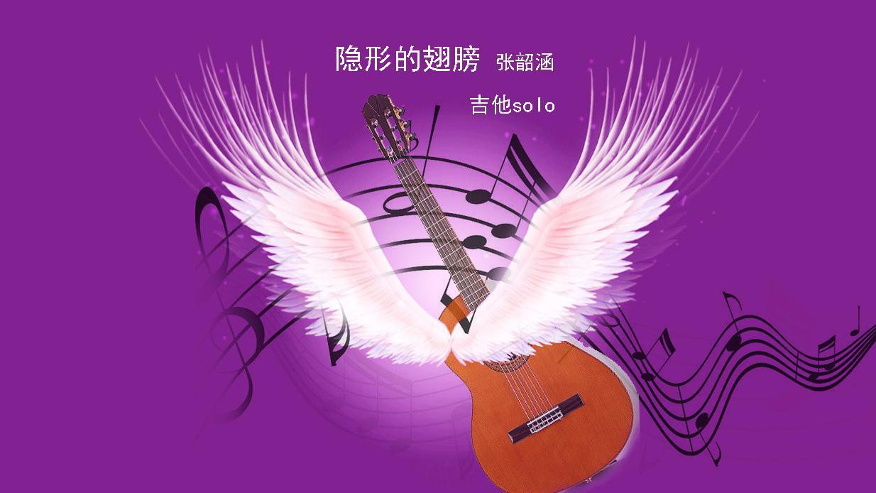 古典吉他演奏经典流行歌曲《隐形的翅膀》,细腻音色