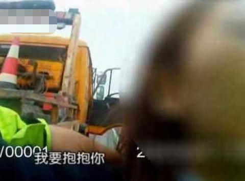 女司机高速路追尾大货车,精神几近崩溃对着交警大哭:我要抱抱你