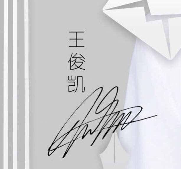 王俊凯出席五四活动的签名很特别,网友:他真是细心的图片