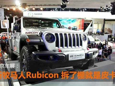 北京车展:新<em>牧马人</em><em>Rubicon</em> 拆了棚就是皮卡
