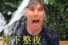 囧哥:大雨中市民用雨水洗头