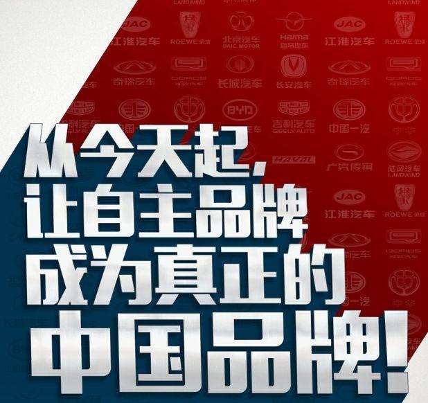 盘点中国自主品牌在国外的名字