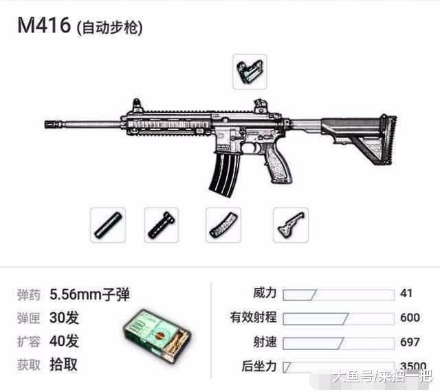 m416手绘图片