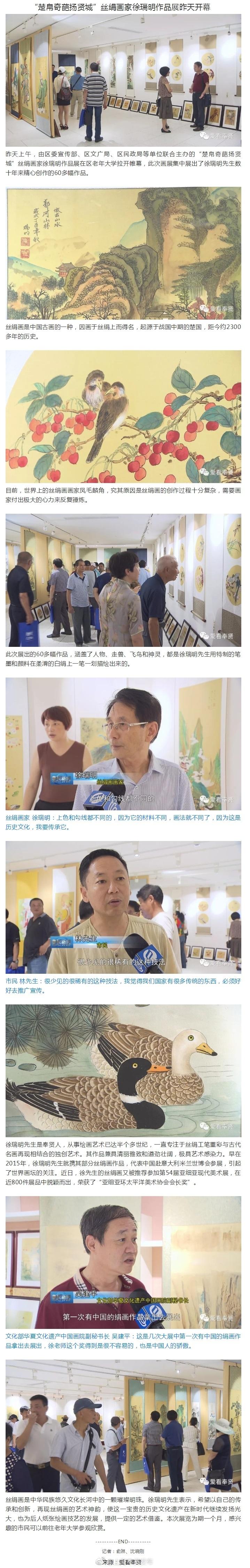 """""""楚帛奇葩扬贤城""""丝绢画家徐瑞明作品展昨天开幕"""